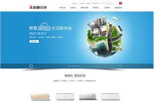 志高空调网站建设项目
