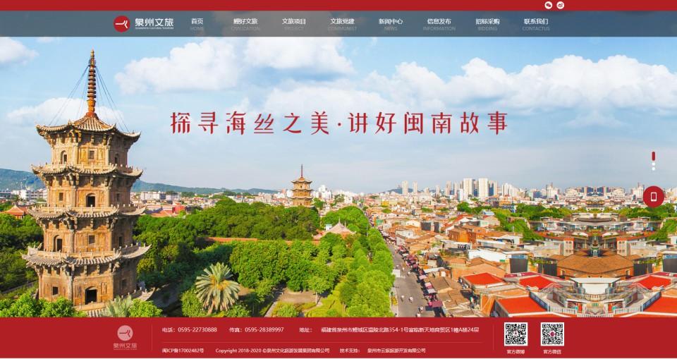 泉州文化旅游发展集团有限公司